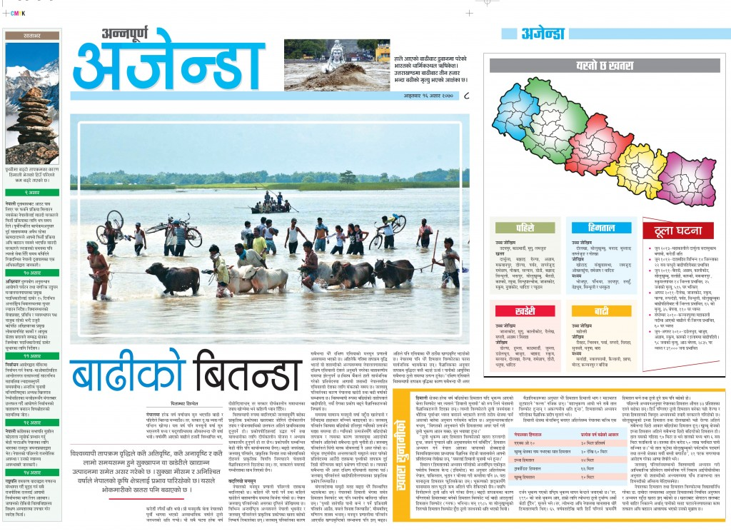 Story from Annapurna Post Daily-30 june 2013