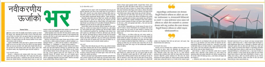 Story from Annapurna Post National Daily july 15-2013