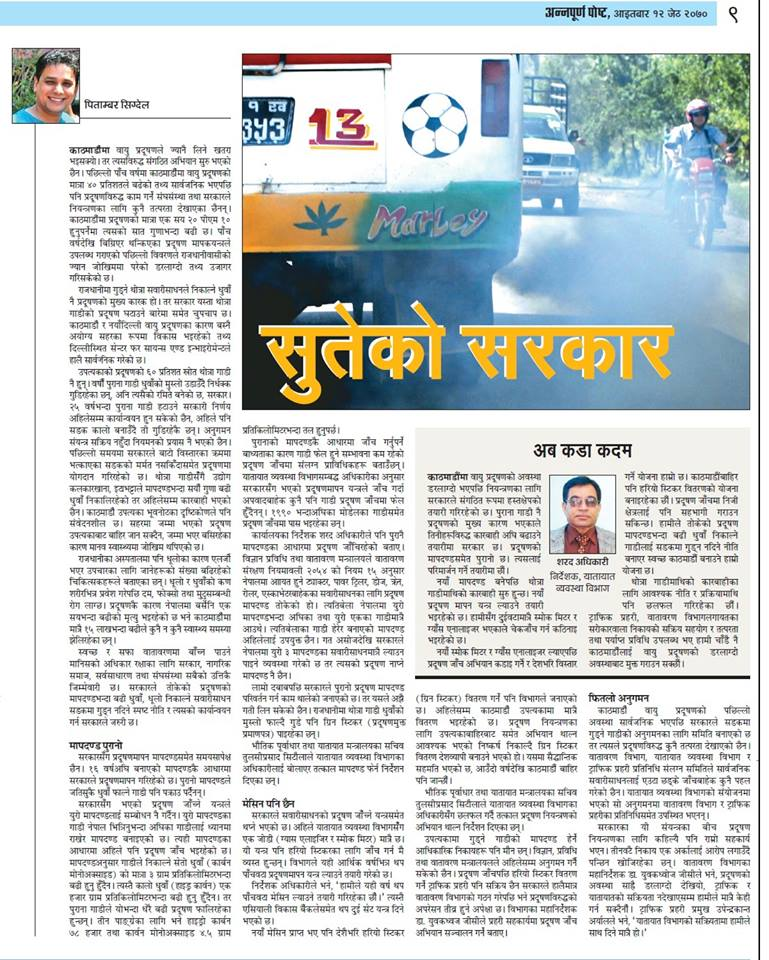 Story published in Annapurna Post
