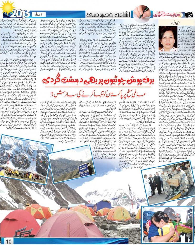 (4)Nanga Parbat Tragedy